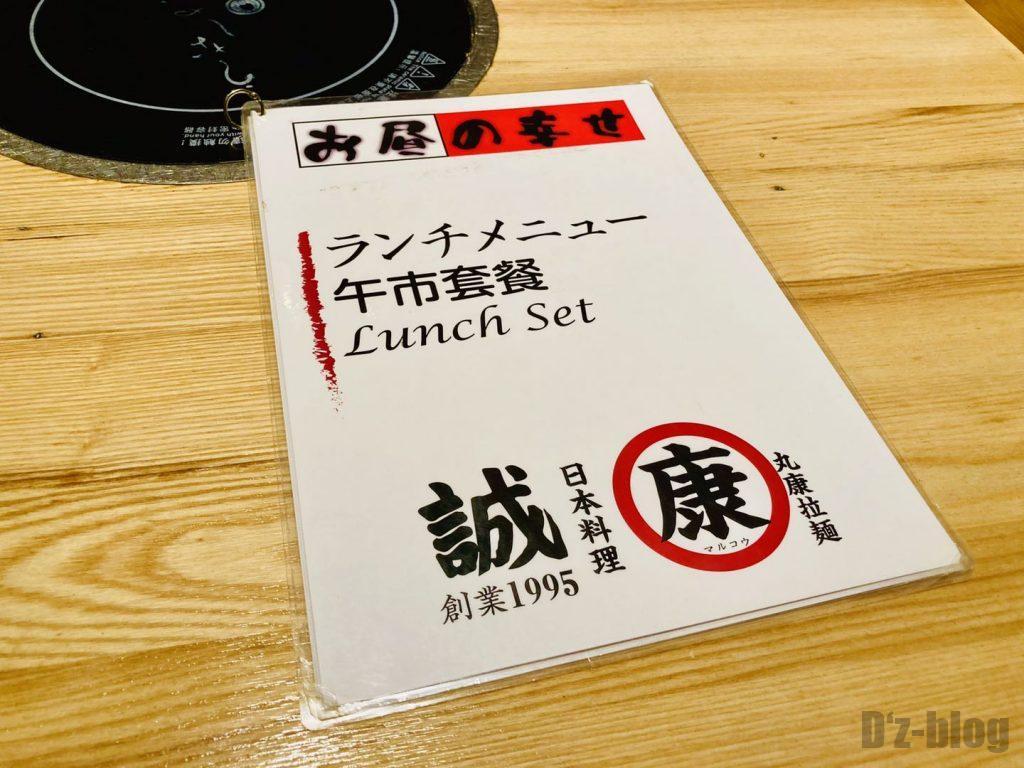 上海锦康路ラーメン居酒屋誠ランチメニュー