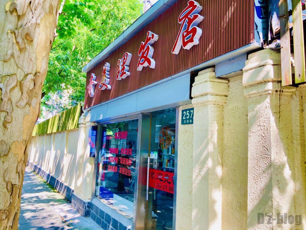 上海安福路ローカル散髪屋