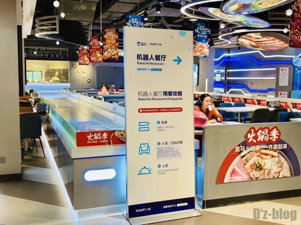 上海ロボットレストラン仕組み説明板