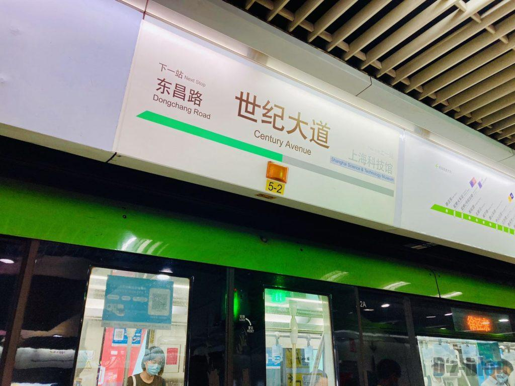 上海世紀大道駅