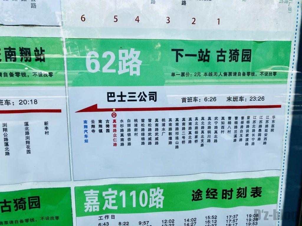 上海南翔バス停車駅