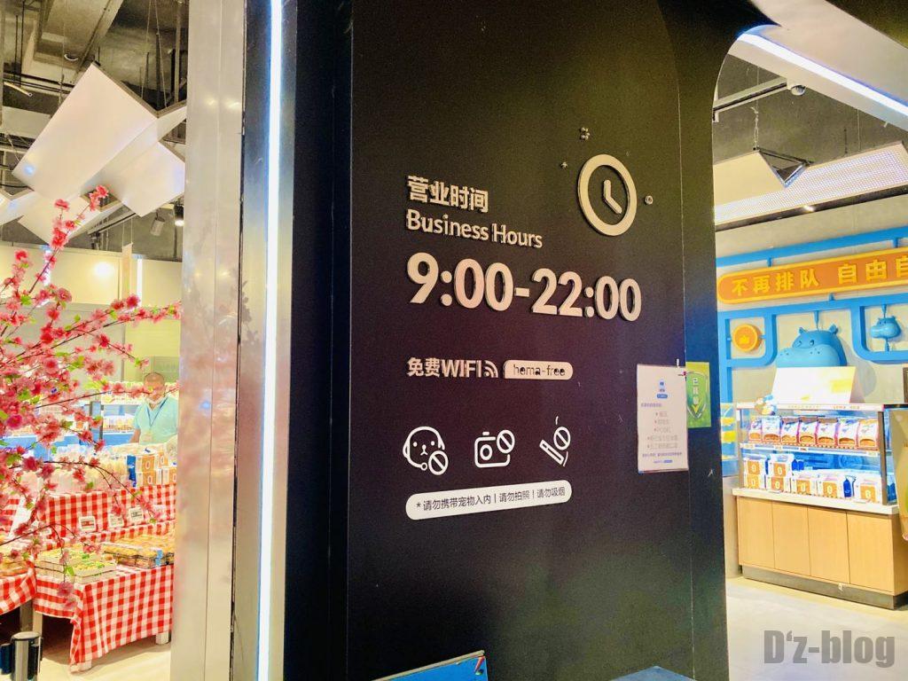 上海南翔フーマぷーぱー営業時間