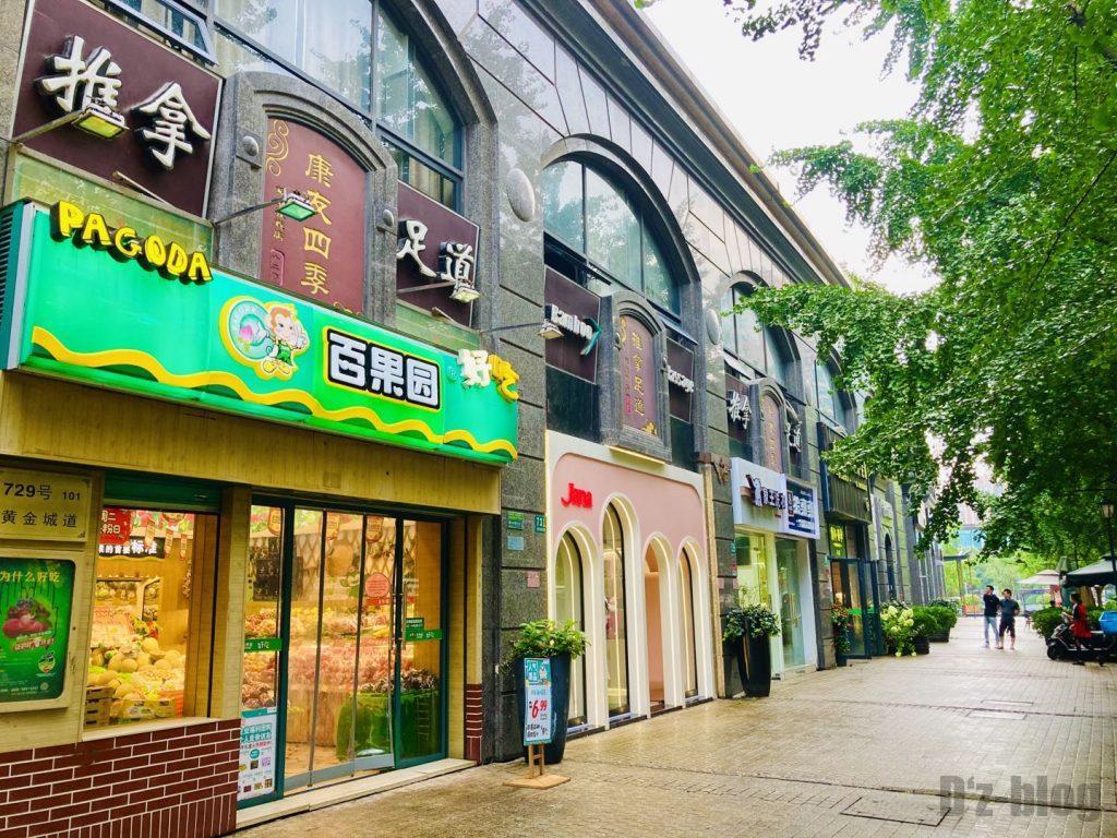 上海黄金城道街小店