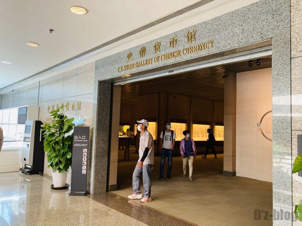 上海博物館貨幣館