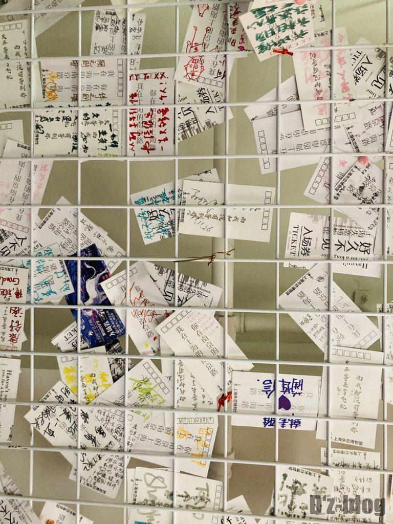 上海失恋博物館天井のメッセージ