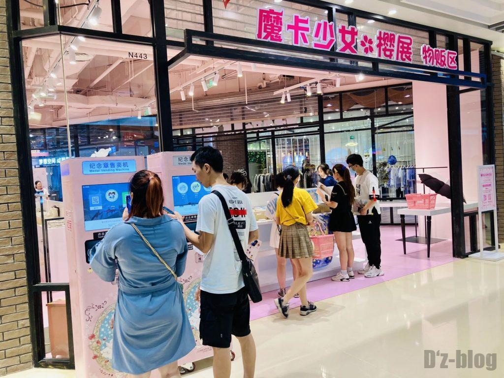上海大悦城カードキャプターさくらショップ