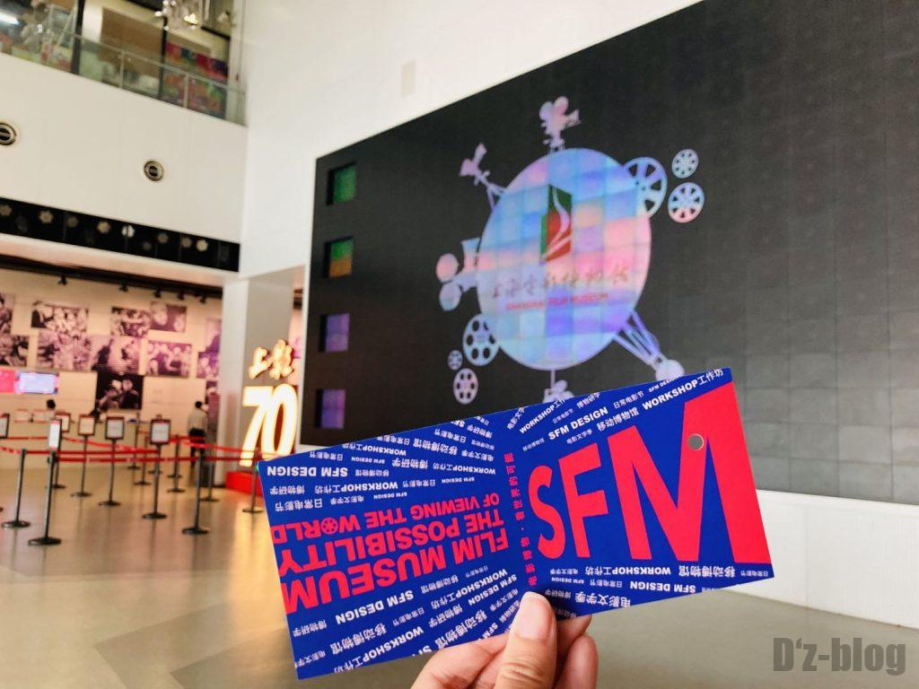 上海映画博物館チケット
