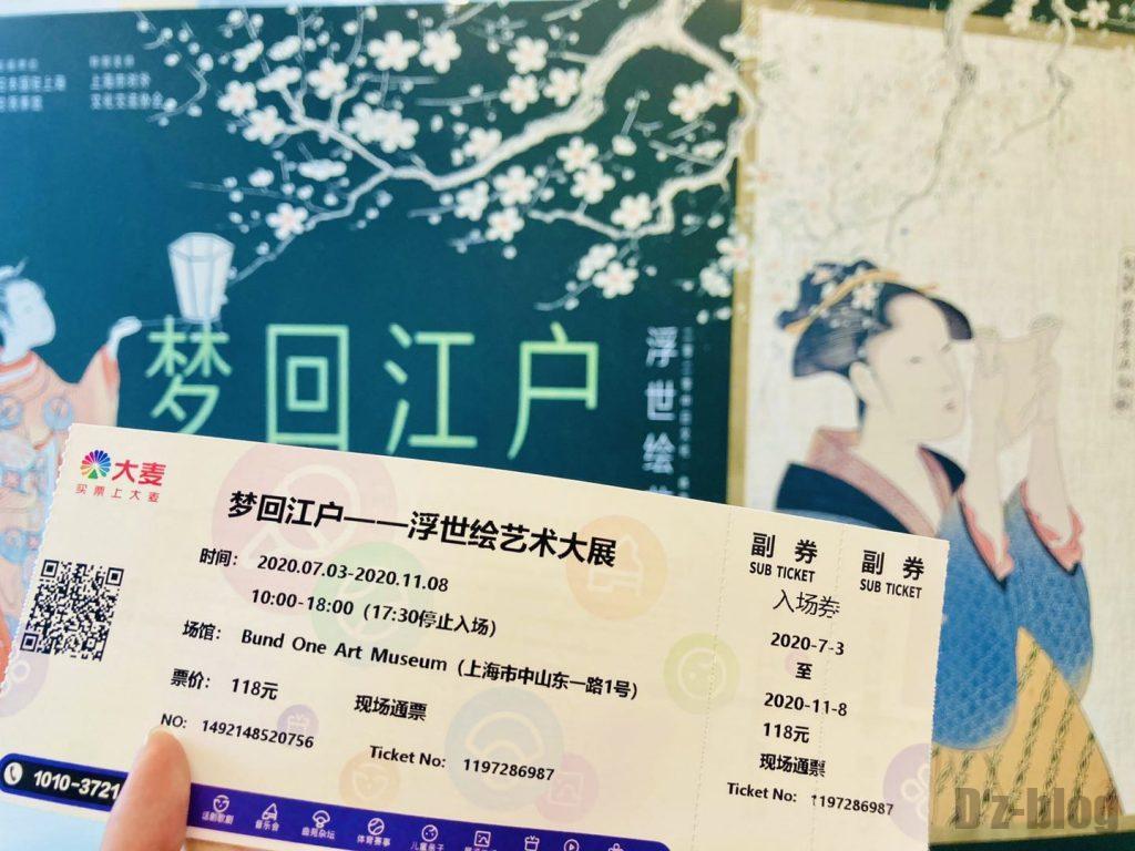 上海浮世絵チケット