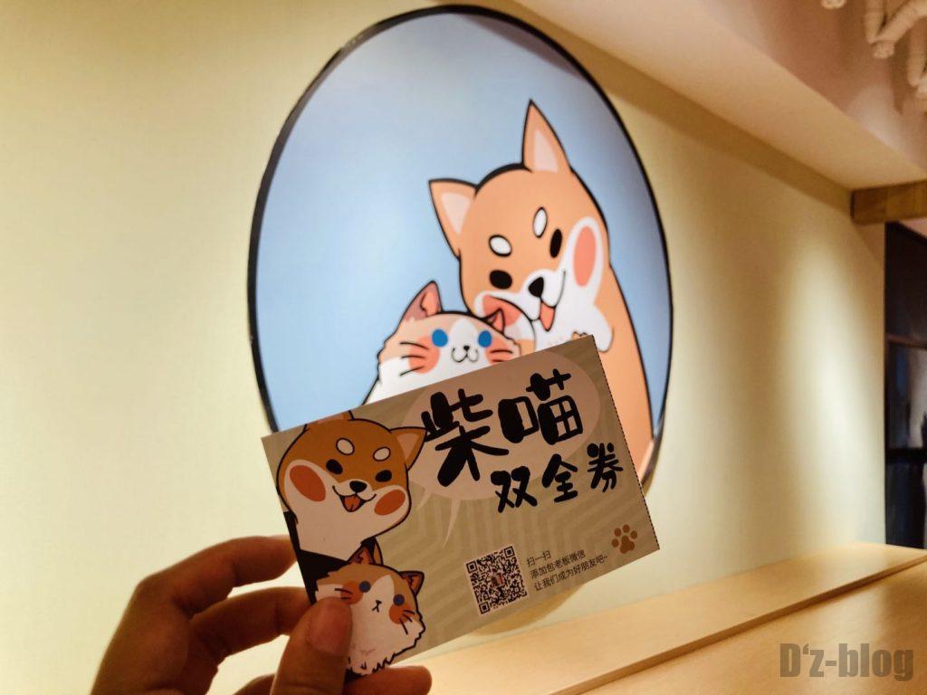 上海柴猫双全チケット