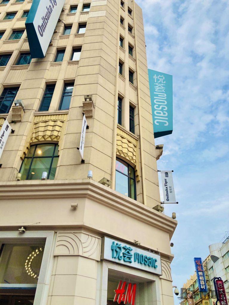 上海失恋博物館の入っているデパート