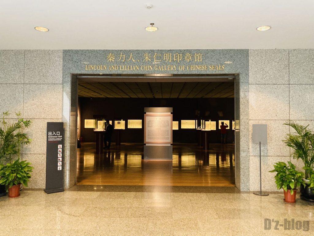 上海博物館ハンコ館