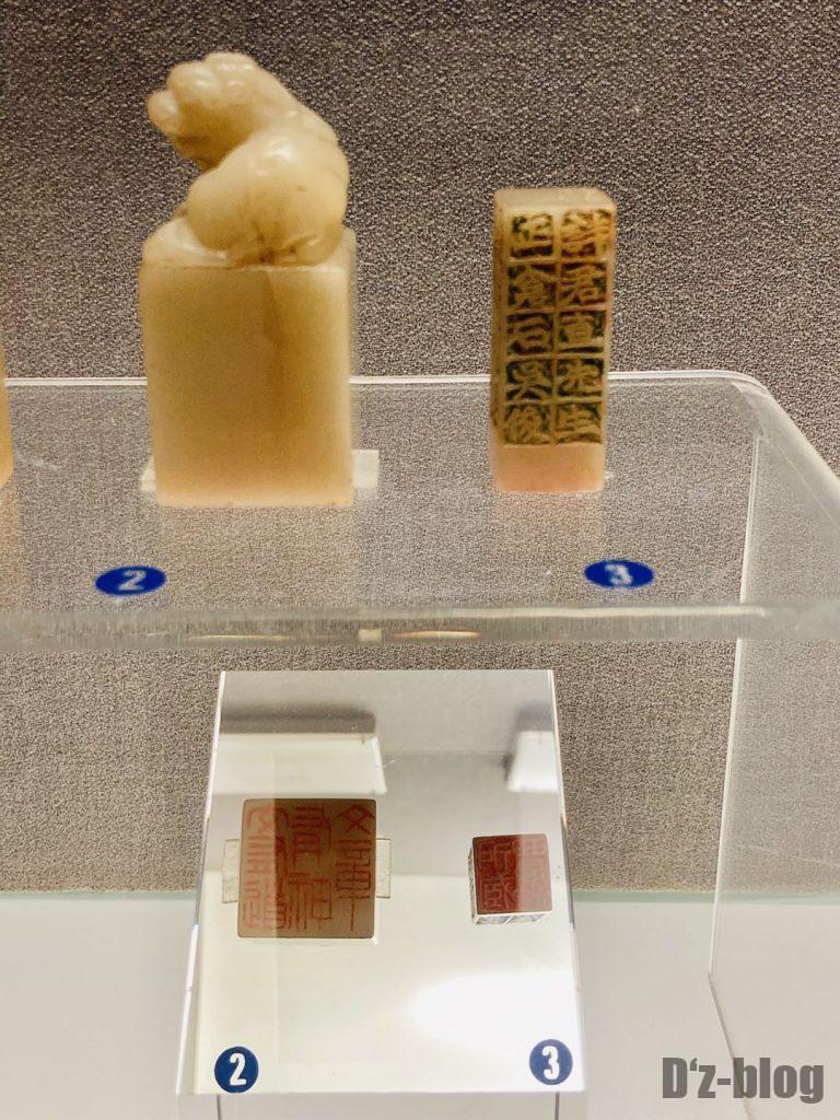 上海博物館ハンコ表面移し鏡