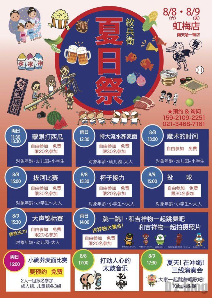 上海紋兵衛夏祭りポスター中国語版