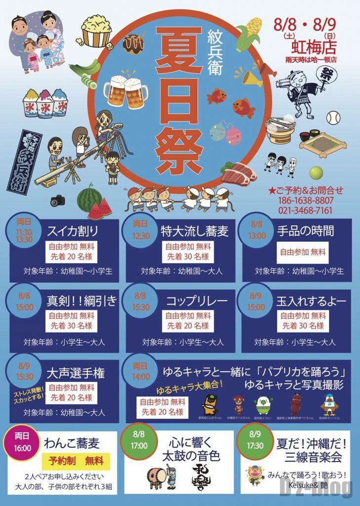 上海紋兵衛夏祭りポスター日本語版