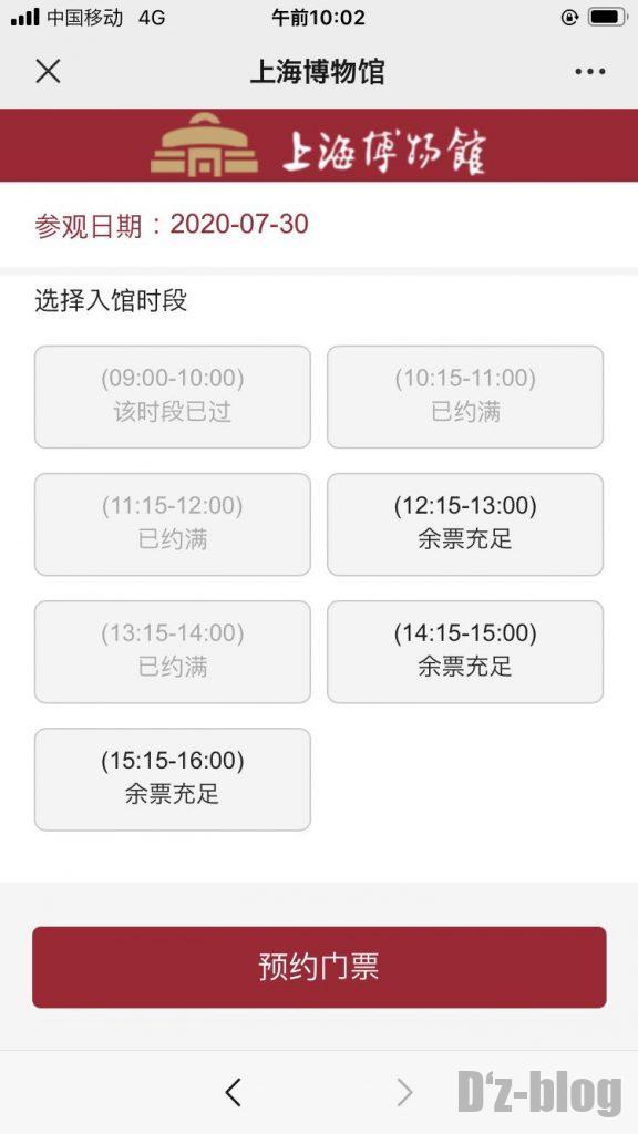 上海博物館予約時間