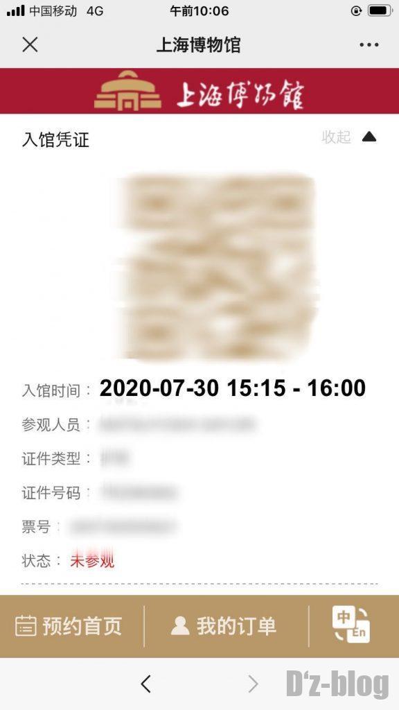 上海博物館予約画面