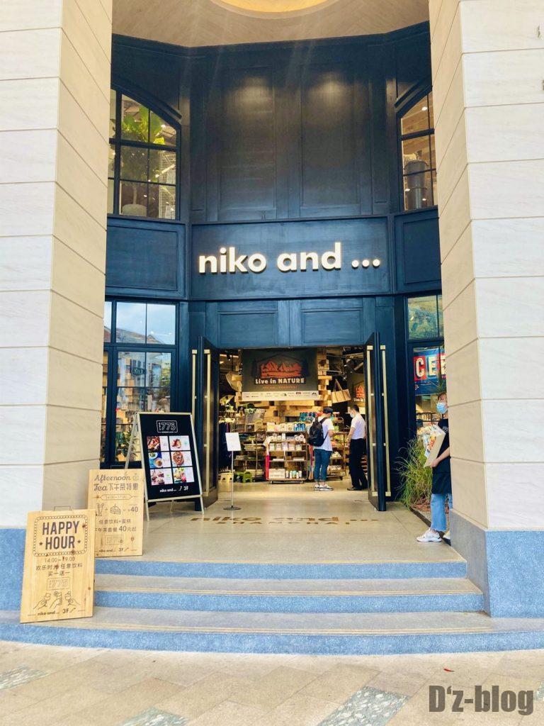 上海niko  and入り口