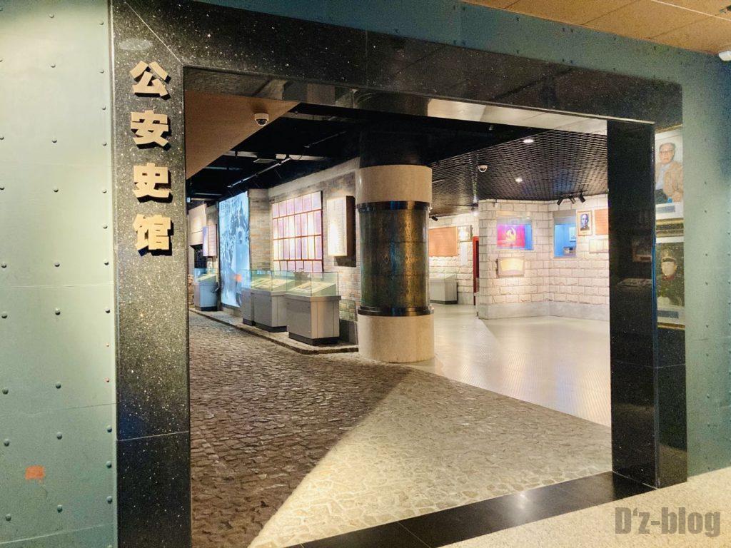 上海公安博物館 公安史館