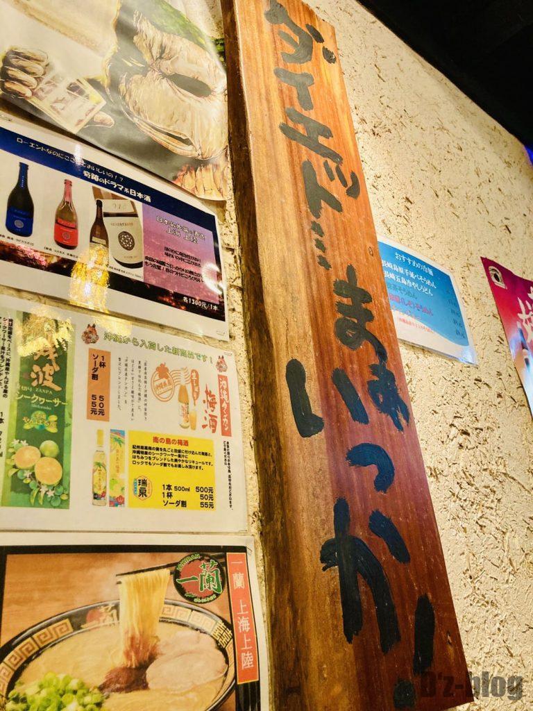 上海勝居酒屋店内掛け板