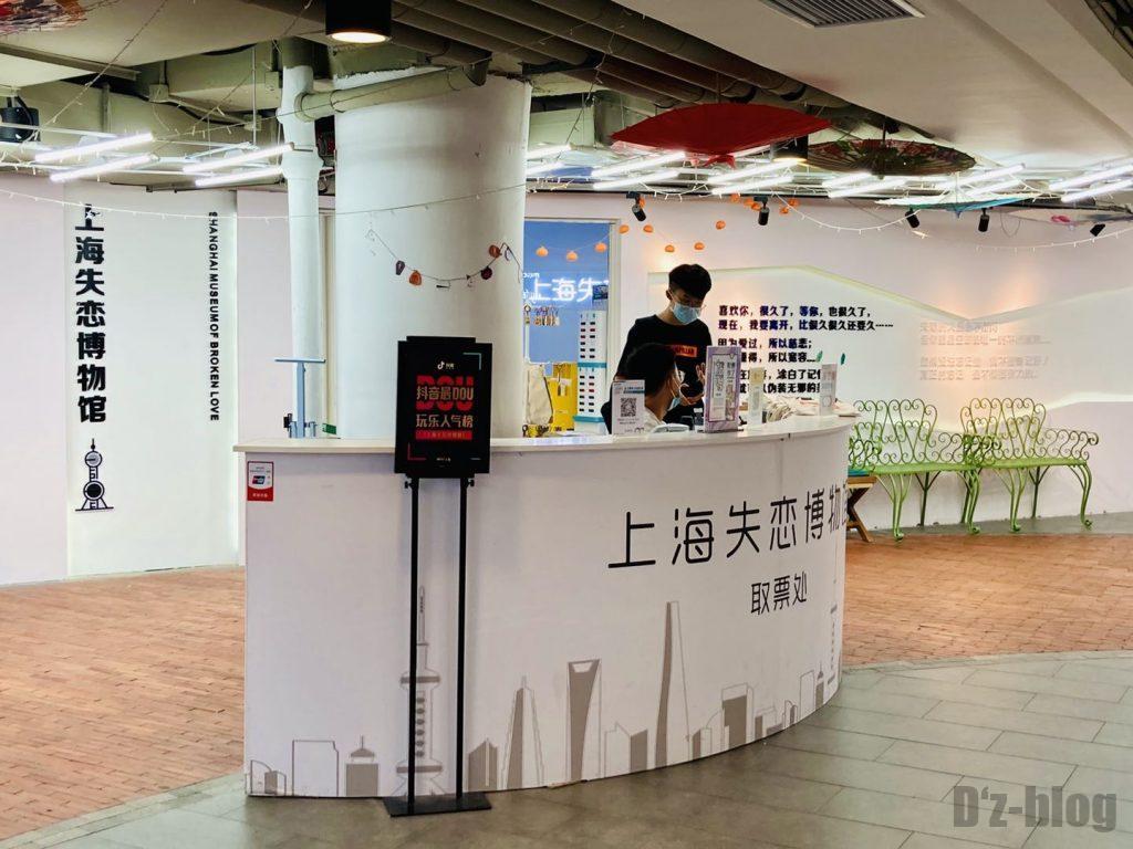 上海失恋博物館受付