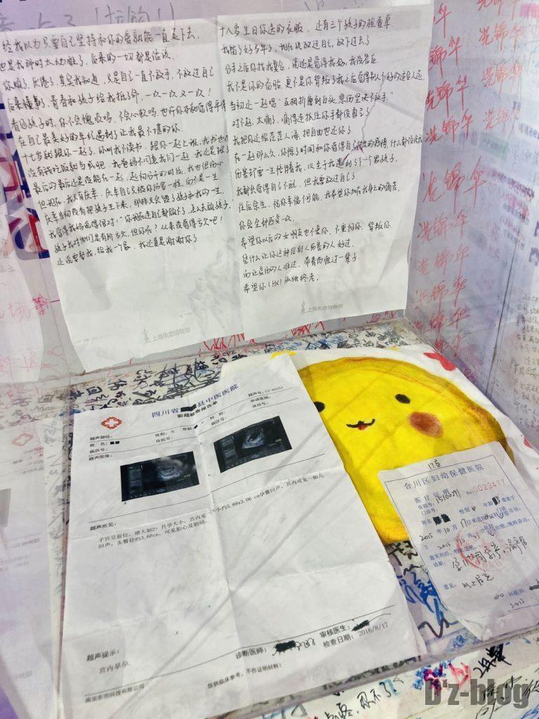 上海失恋博物館過去の記録