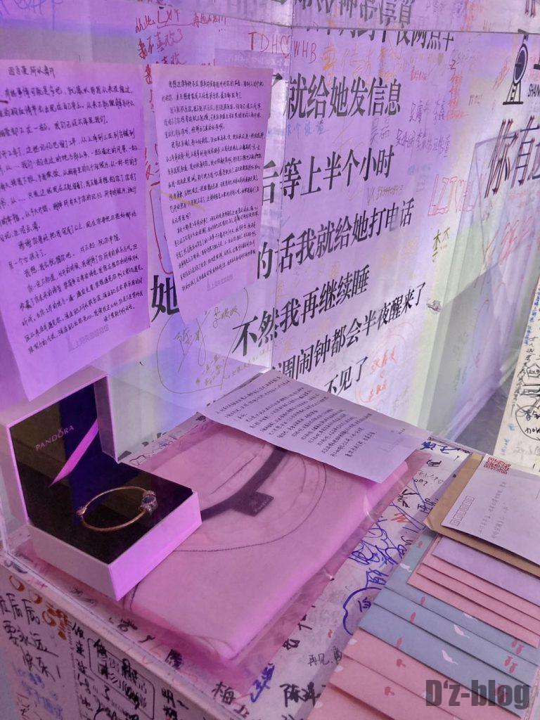 上海失恋博物館プレゼントと手紙