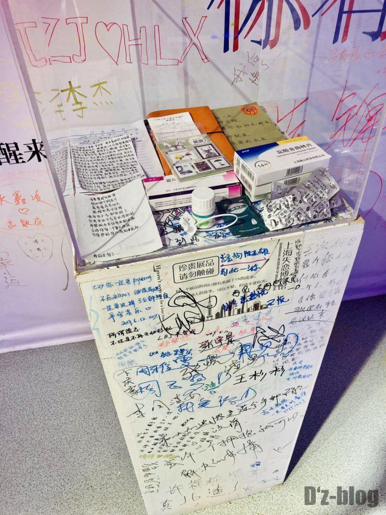 上海失恋博物館思い出の品