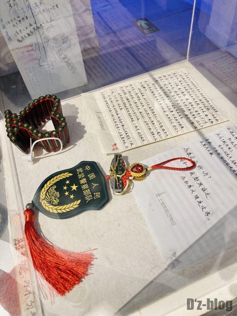 上海失恋博物館警察部隊のメッセージ