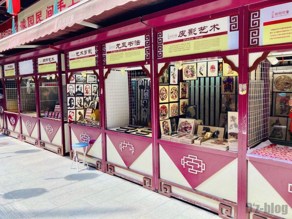 上海豫园 手作り作品販売
