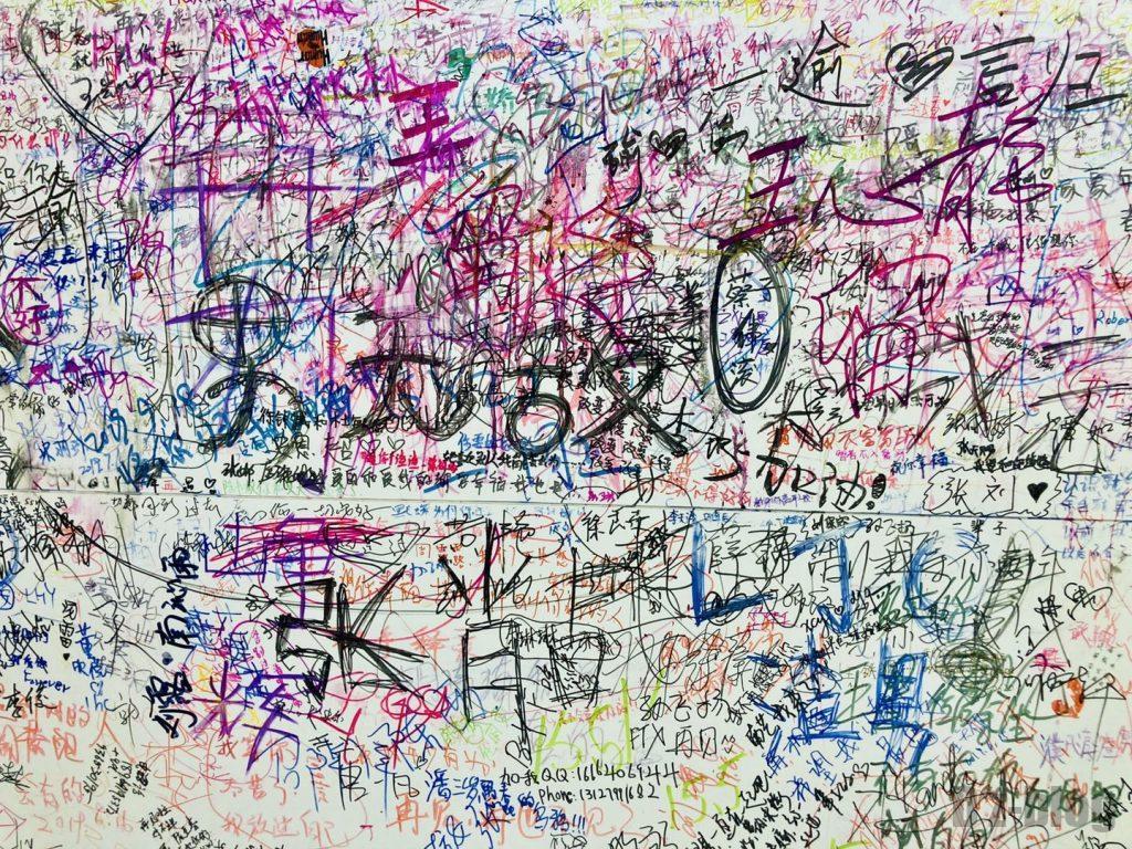 上海失恋博物館壁メッセージアップ