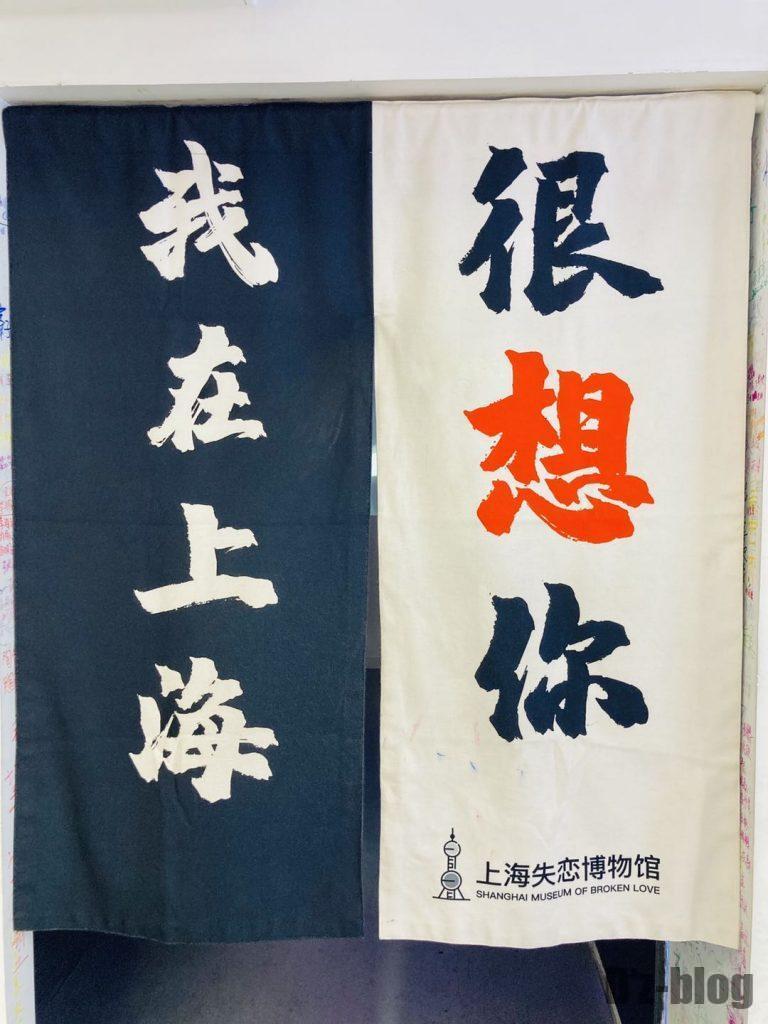 上海失恋博物館入り口のれん