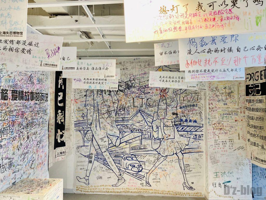 上海失恋博物館別れる男女の絵とメッセージ