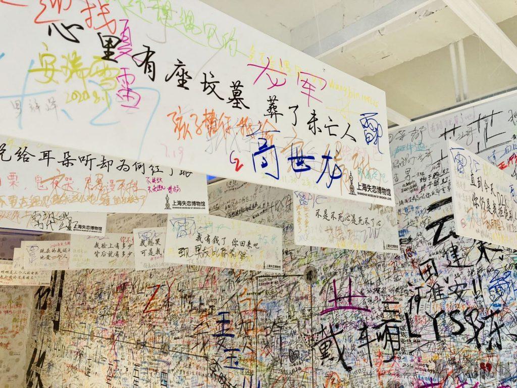 上海失恋博物館恋愛に関わる一言とメッセージ