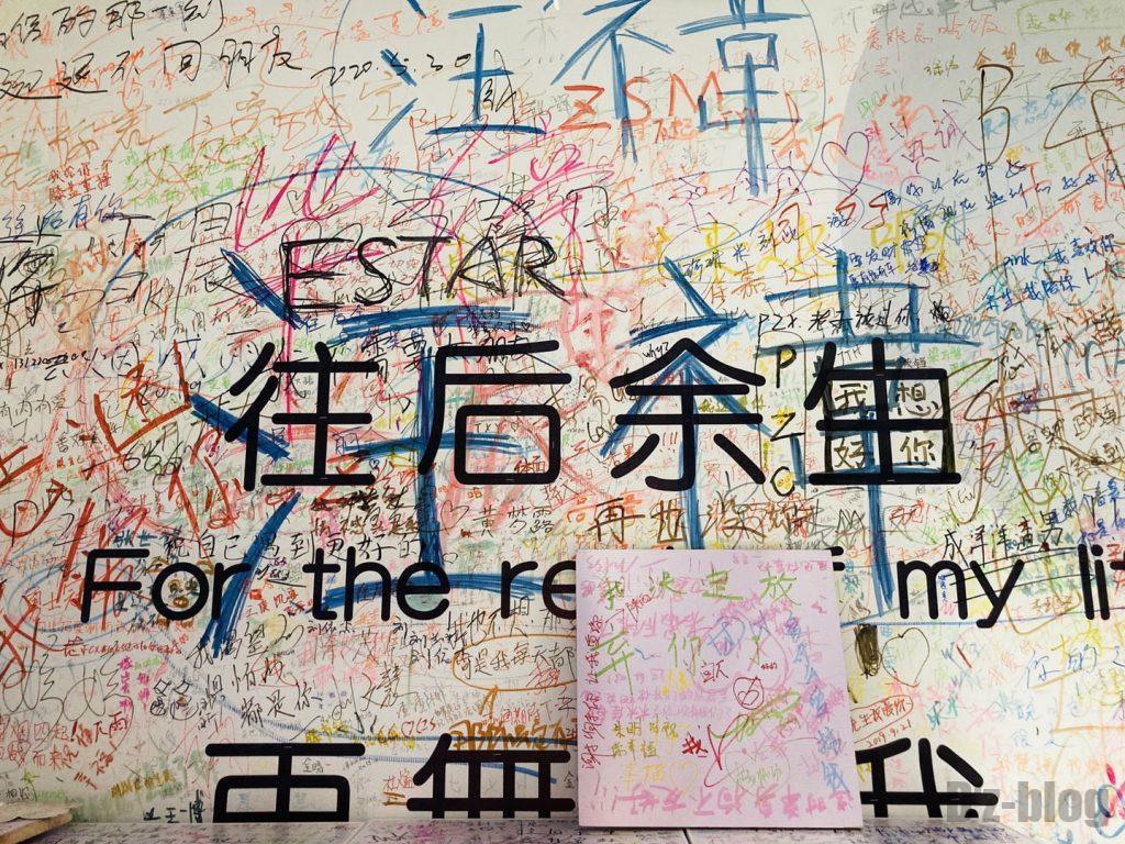 上海失恋博物館大きく書かれた男性の名前