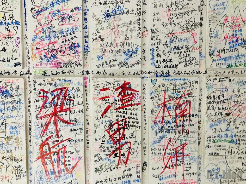 上海失恋博物館赤く書かれた名前