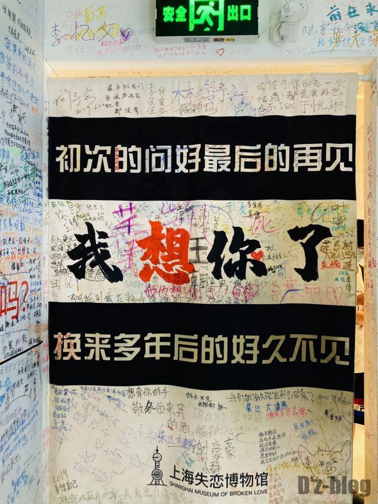 上海失恋博物館我想你了のれん
