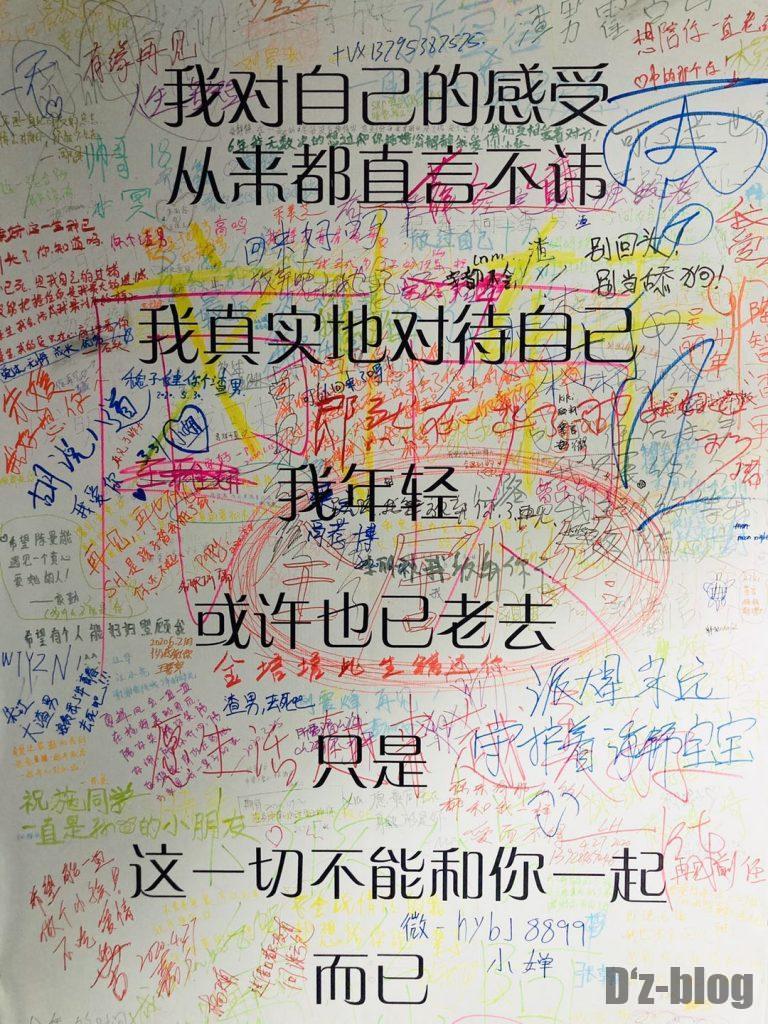 上海失恋博物館恋愛について