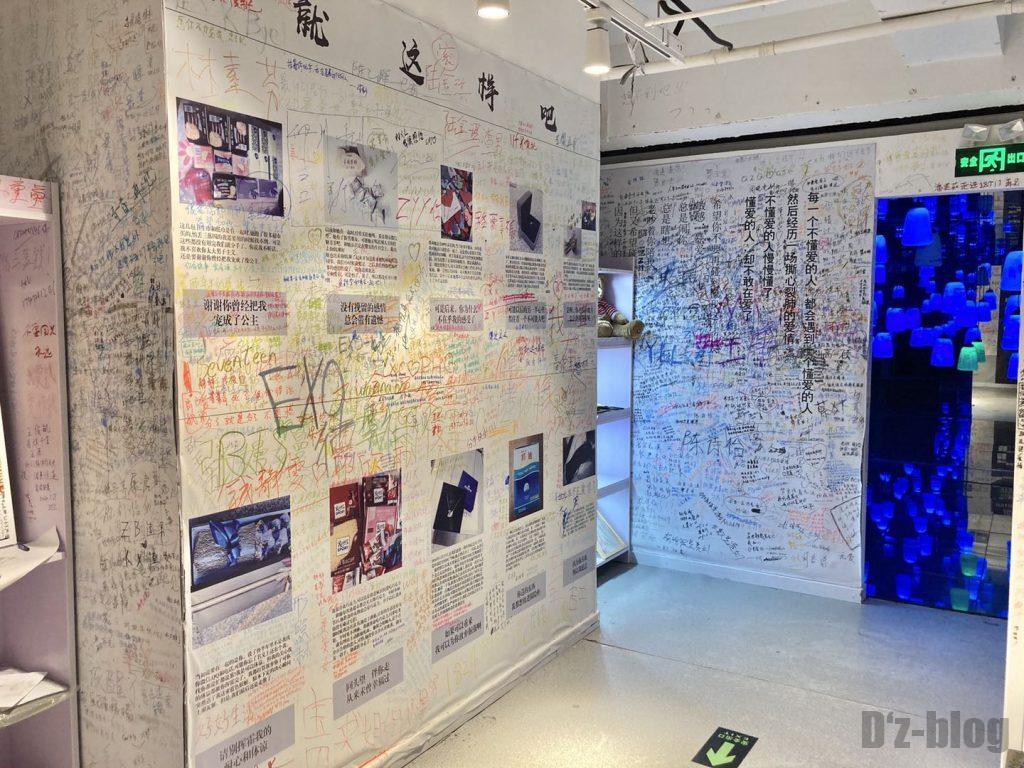 上海失恋博物館一部全体写真
