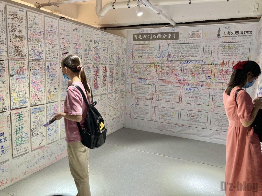 上海失恋博物館壁メッセージ一部全体