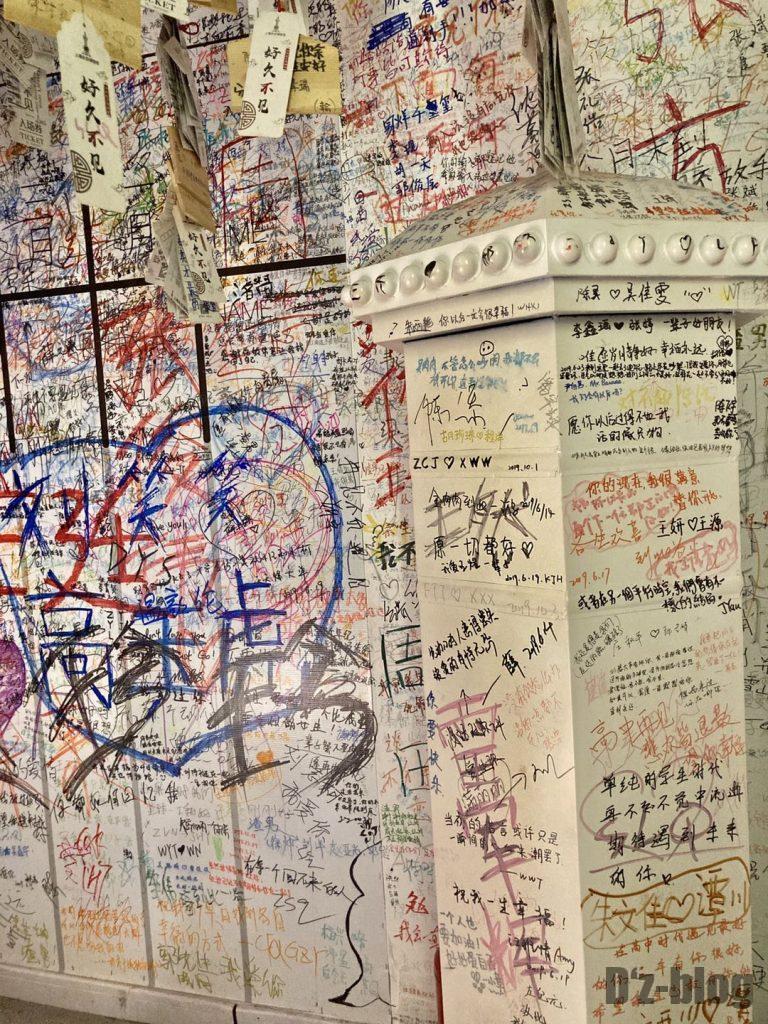 上海失恋博物館柱メッセージ