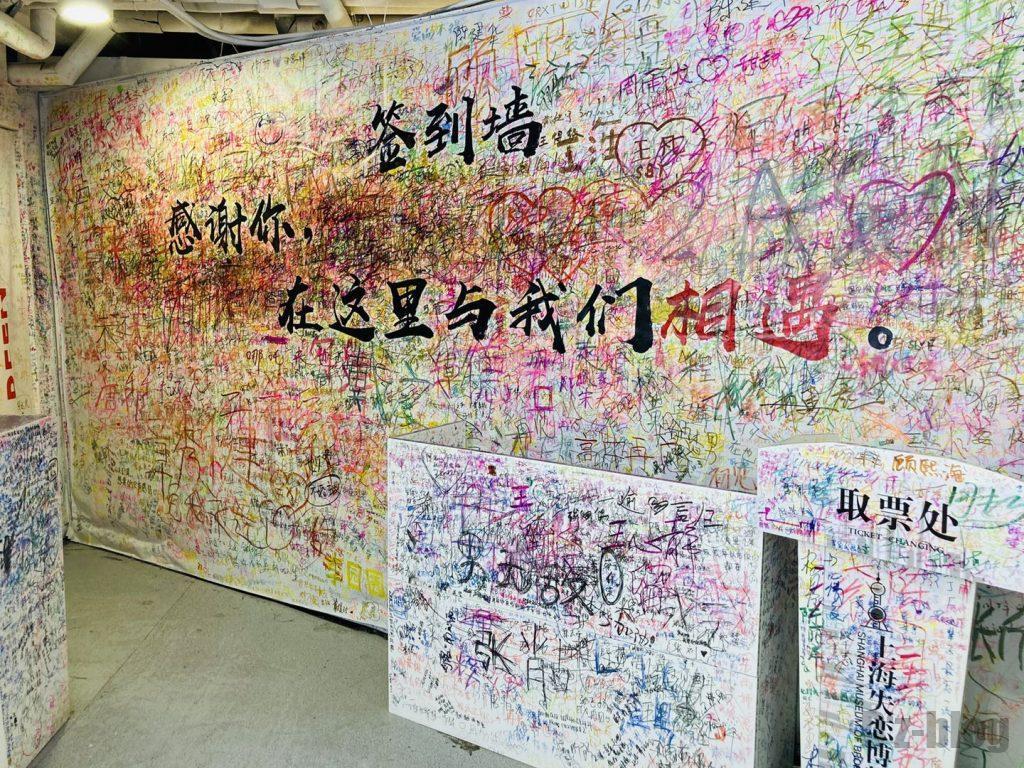 上海失恋博物館壁メッセージ