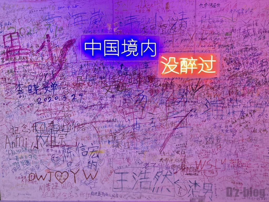 上海失恋博物館中国境内没酔过