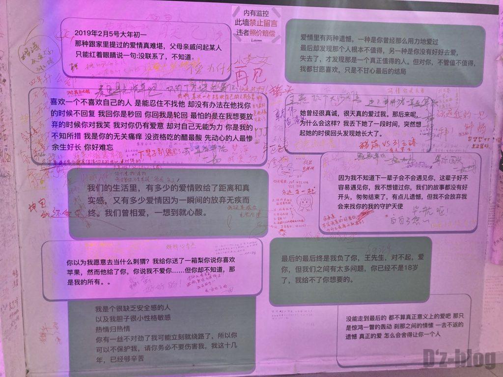 上海失恋博物館経験者メッセージ