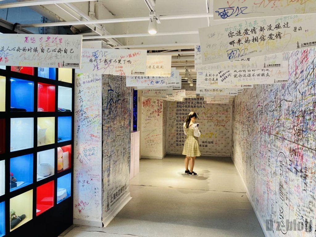上海失恋博物館フリーエリア