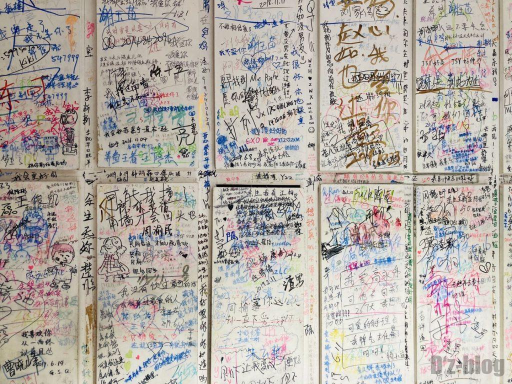上海失恋博物館壁メッセージ一部