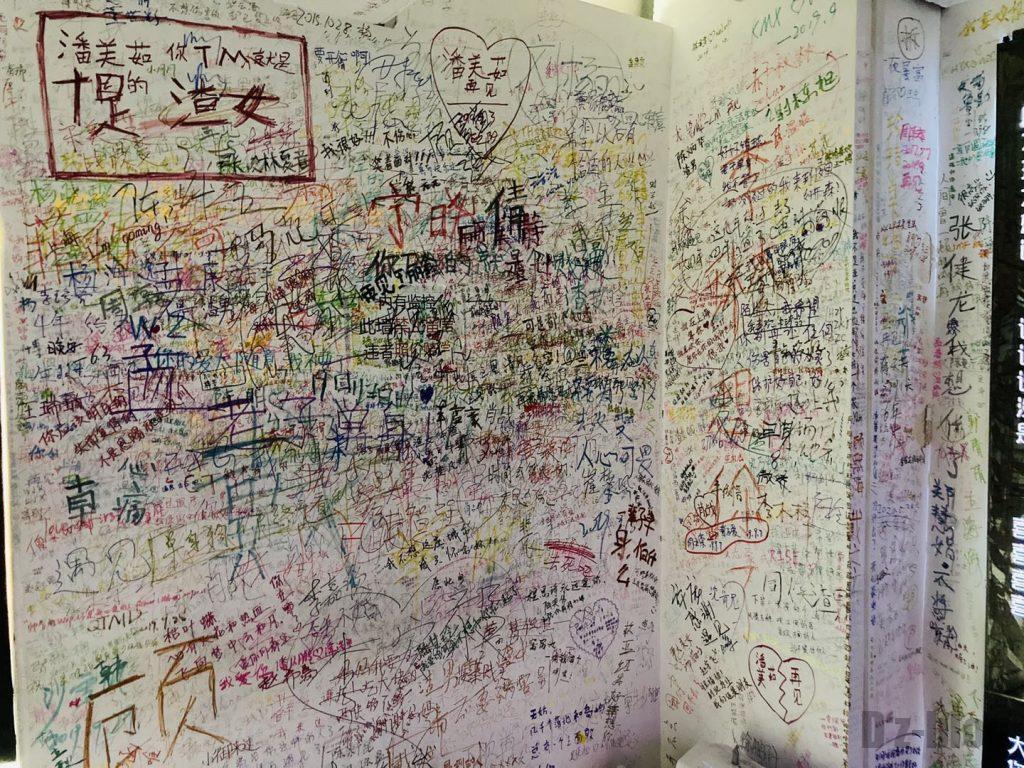 上海失恋博物館フリーメッセージ