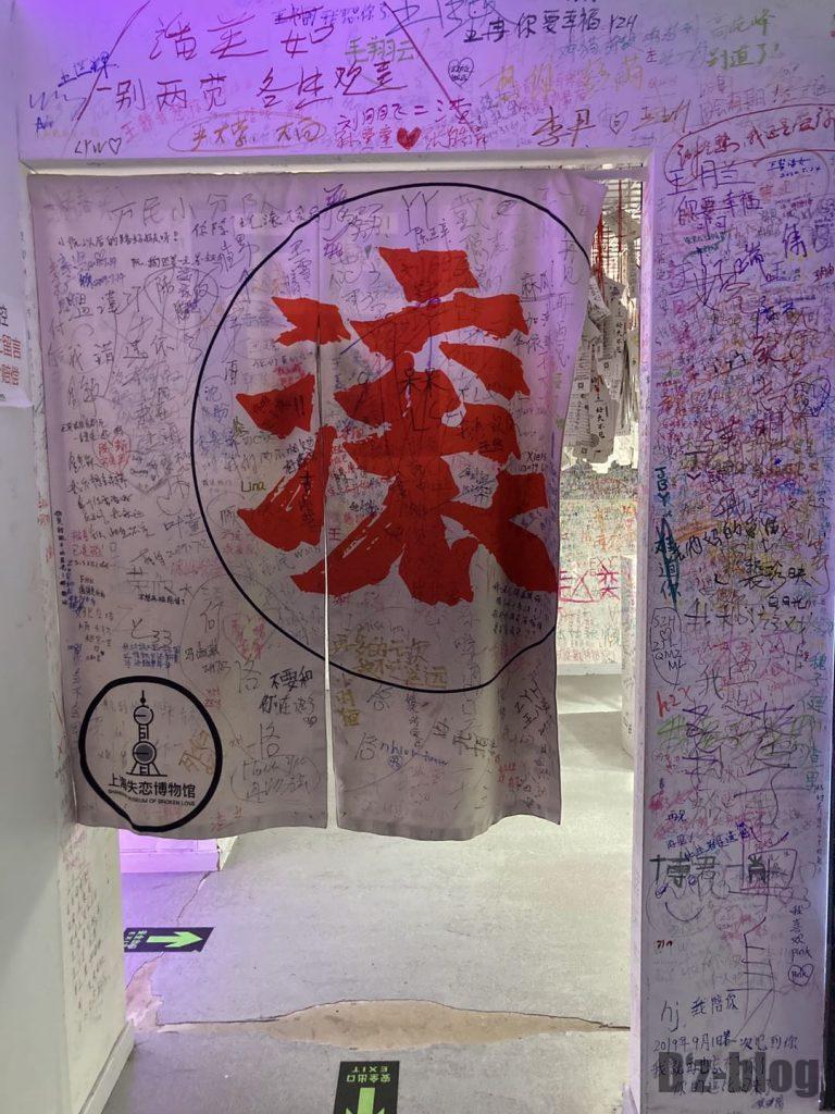 上海失恋博物館のれん