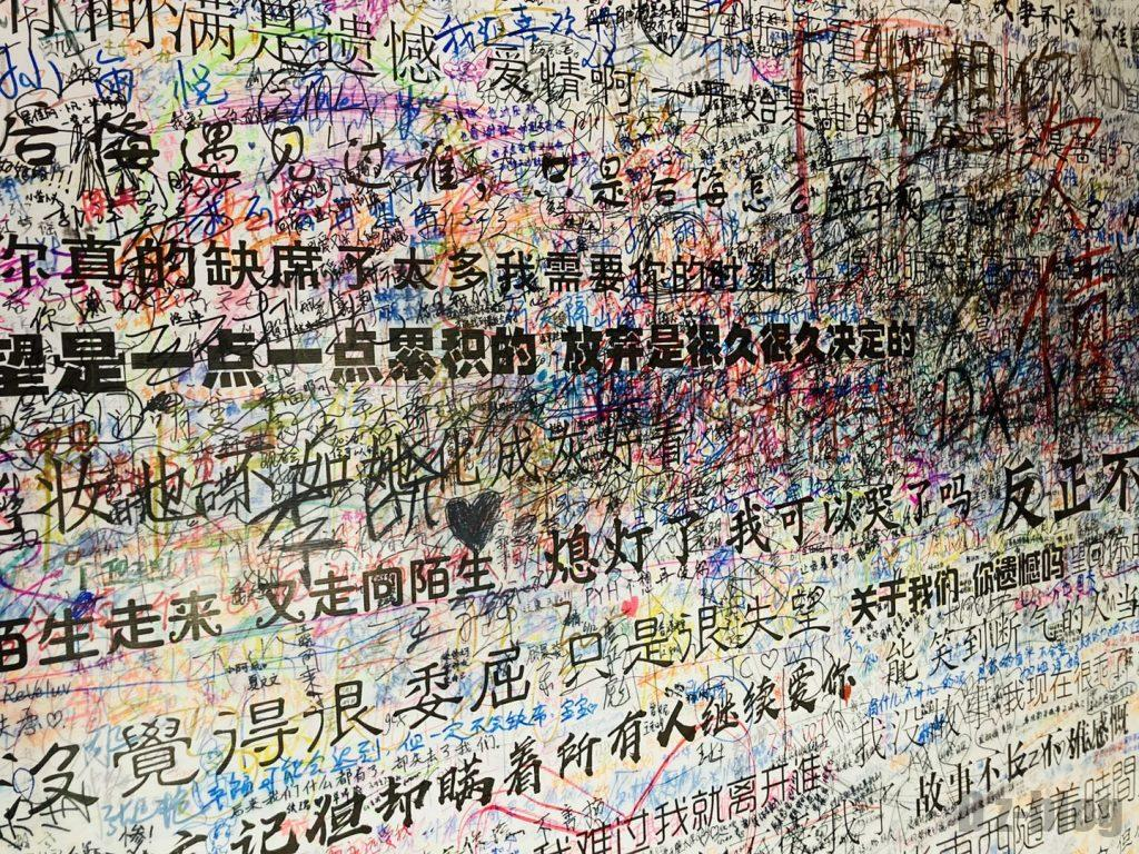 上海失恋博物館メッセージアップ