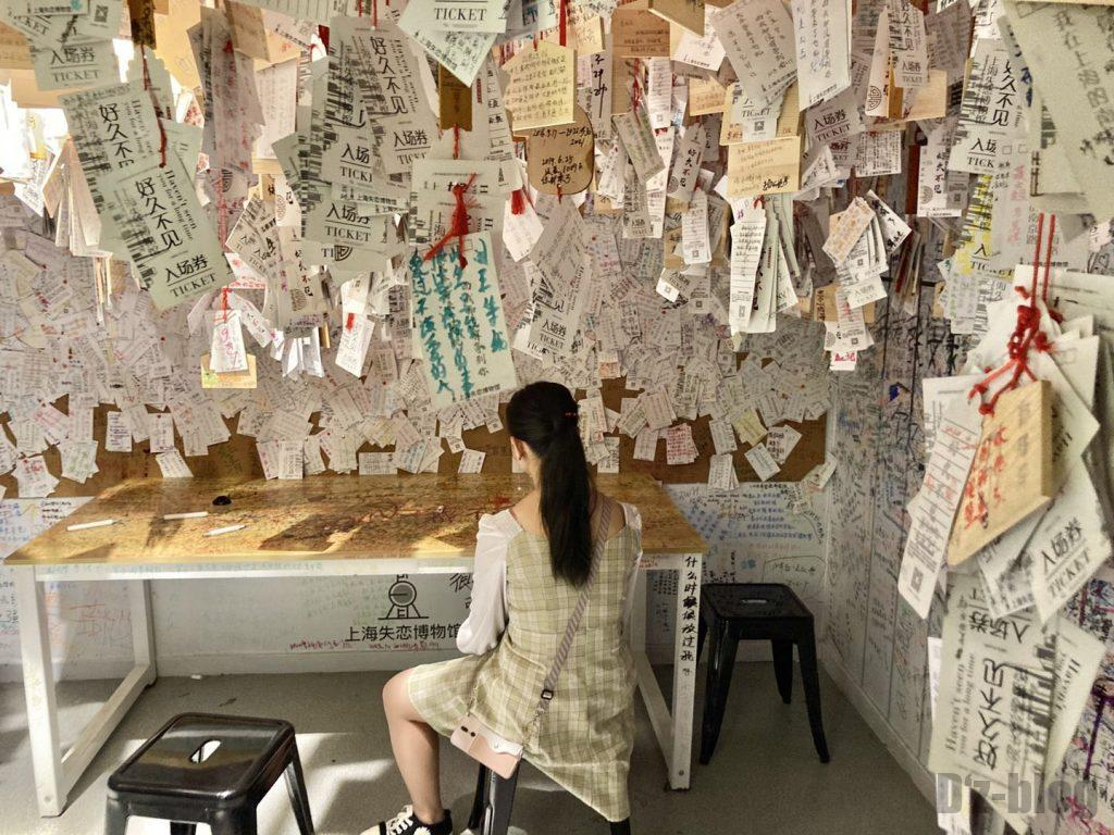 上海失恋博物館一点を見つめる女性
