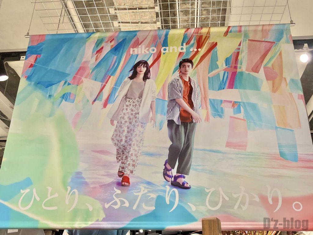 上海niko andポスター